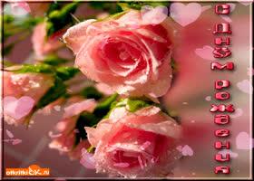 Открытка цветы для именинницы