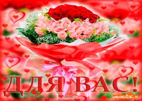 Картинка цветы для вас