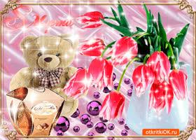 Картинка цветы и шоколадки тебе с 8 мартом
