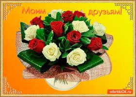 Открытка цветы моим друзьям