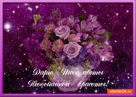 Открытка цветы необычной красоты