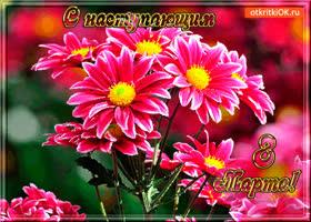 Открытка цветы с наступающим 8 марта