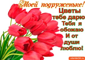 Открытка цветы тебе дарю