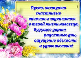 Открытка цветик семицветик желает тебе всего хорошего