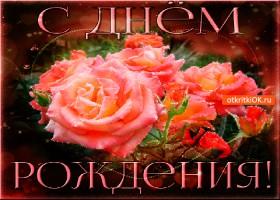 Открытка цветочек с днём рождения