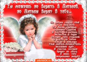 Открытка ты можешь не верить в ангелов, но они верят в тебя