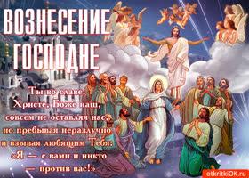 Открытка ты во славе, с вознесением господним