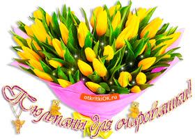 Картинка тюльпаны для очаровашки
