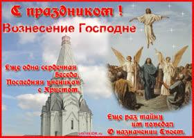 Открытка церковь вознесения господня
