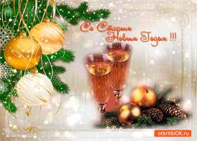 Открытка удачного старого нового года
