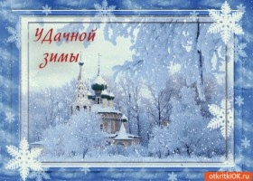 Картинка удачной зимы