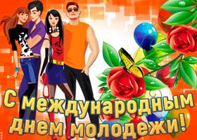 Картинка удачных вам дней, с международным днем молодежи
