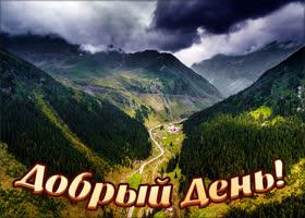 Открытка удивительная открытка добрый день в горах