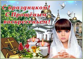 Картинка удивительная открытка прощеное воскресенье