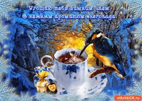 Открытка угощаю зимним чаем