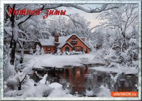 Открытка уютной и ласковой зимы