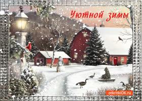 Картинка уютной как в сказке зимы