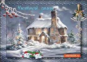 Открытка уютной сказочной зимы
