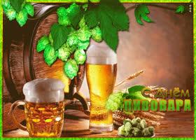 Картинка ух, с праздником пивовара