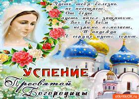 Открытка успение пресвятой богородицы - пусть ангел от бед защищает