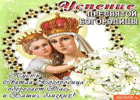 Картинка успение пресвятой богородицы - пусть святая богородица оберегает вас
