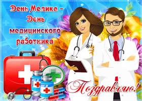 Открытка в честь дня медика поздравляю
