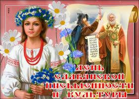 Открытка в честь славянской письменности и культуры поздравляю