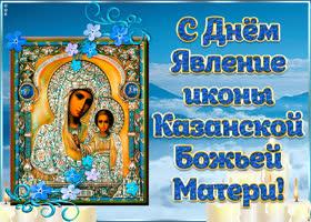 Открытка в честь явления иконы казанской божией матери поздравляю
