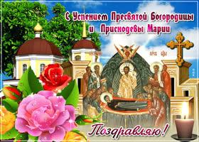 Открытка в день богородицы успения желаем вам благословения
