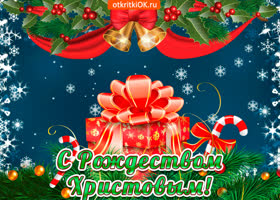 Открытка в день чудесный рождества вам желаю волшебства