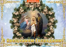 Открытка в день крещения господня чудо господи яви