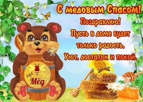 Открытка в день медового спаса тебе поздравление