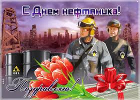 Открытка в день нефтяника поздравляю тебя