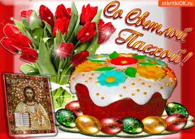 Открытка в день православной пасхи поздравляю тебя