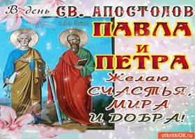 Картинка в день св. апостолов павла и петра желаю счастья и добра