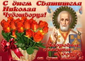 Картинка в день святого николая пожелать хочу добра