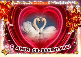 Открытка в день святого валентина пусть сбываются мечты