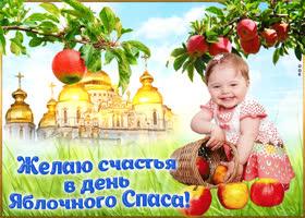 Открытка в день яблочного спаса тебе поздравление