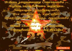 Картинка в день защитника отечества