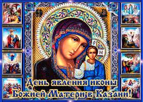 Открытка в казани сегодня день явления иконы божией матери