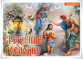Картинка в крещение господне небо открывается