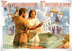 Открытка в праздник крещения очисти свою душу