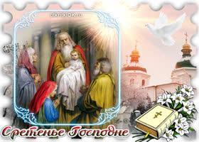 Открытка в праздник сретения господня поздравляю