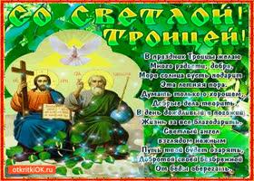 Картинка в праздник светлой троицы желаю много добра
