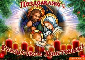 Картинка в рождественский вечер чудесный хочу пожелать я добра