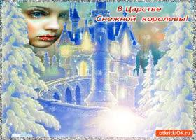 Картинка в царстве снежной королевы