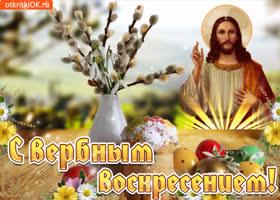 Открытка в воскресенье вербное, желаю счастья