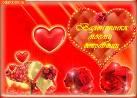 Открытка валентинка любви только для тебя