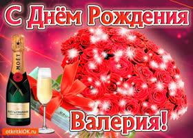 Картинка валерия с праздником тебя