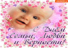 Открытка вам милая открытка с днём семьи, любви и верности